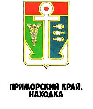 Гербы городов России картинки с названиями - подборка 44