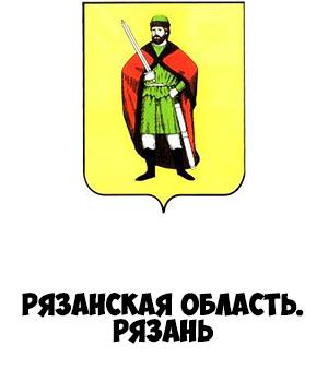 Гербы городов России картинки с названиями - подборка 57