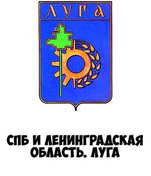 Гербы городов России картинки с названиями - подборка 67