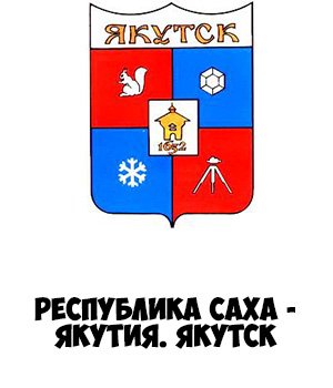 Гербы городов России картинки с названиями - подборка 77