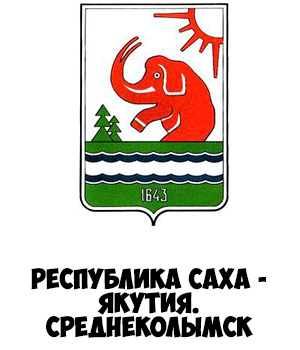 Гербы городов России картинки с названиями - подборка 82