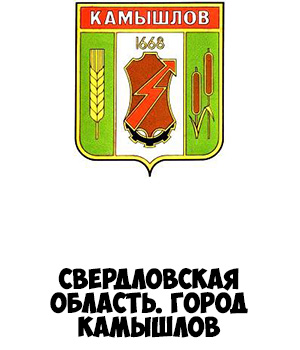 Гербы городов России картинки с названиями - подборка 88