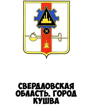 Гербы городов России картинки с названиями - подборка 93