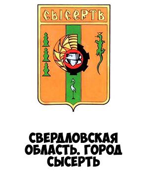 Гербы городов России картинки с названиями - подборка 97