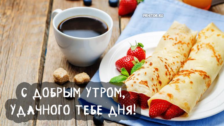 Доброе утро и хорошего дня - красивые картинки и открытки 1