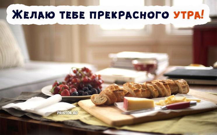 Доброе утро и хорошего дня - красивые картинки и открытки 10