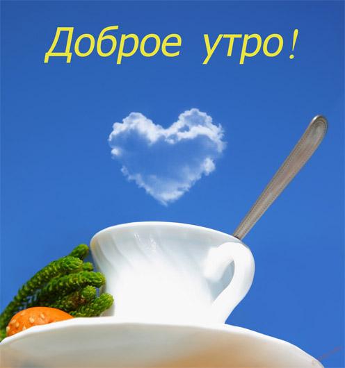 Доброе утро и хорошего дня - красивые картинки и открытки 2