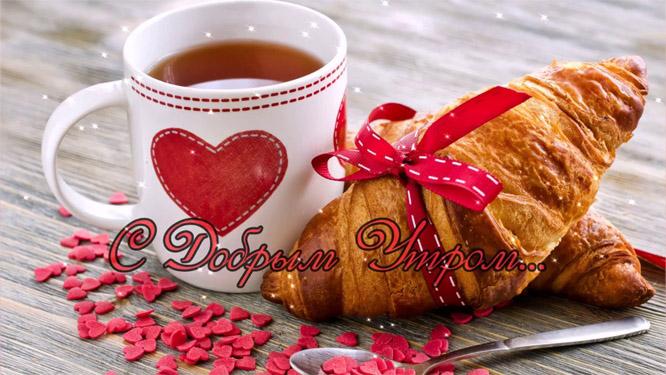 Доброе утро и хорошего дня - красивые картинки и открытки 6