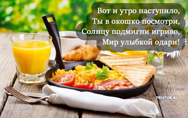 Доброе утро и хорошего дня - красивые картинки и открытки 9