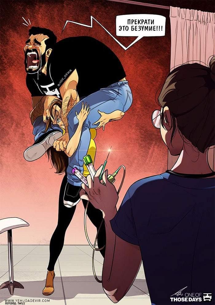 Забавные комиксы Иегуды Ади Девира про его веселую жизнь с супругой 6