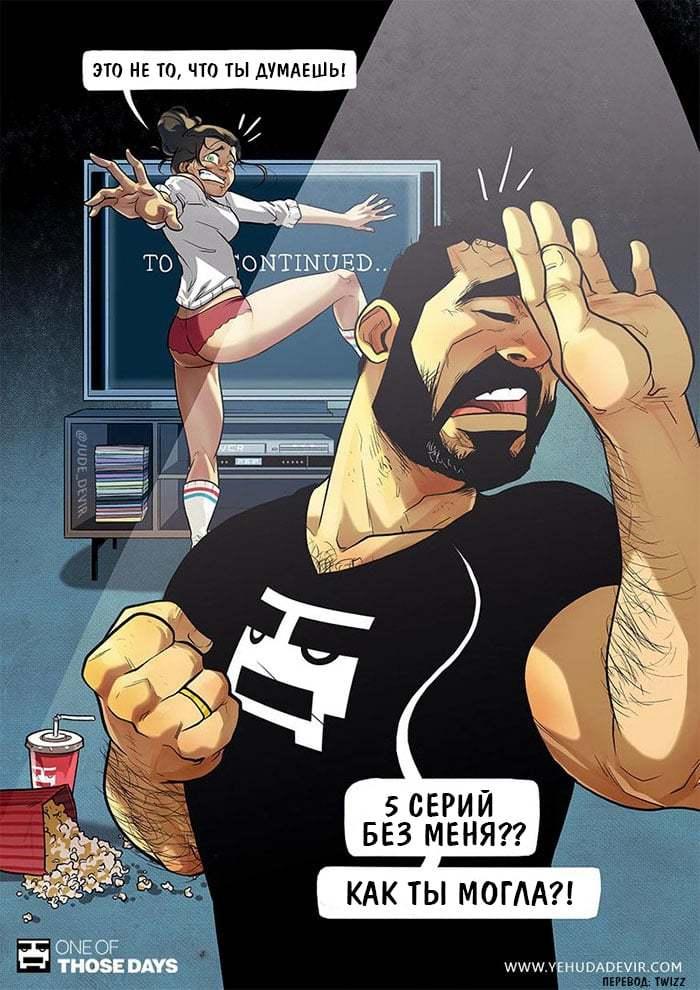 Забавные комиксы Иегуды Ади Девира про его веселую жизнь с супругой 7