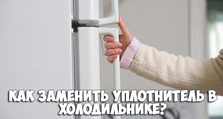 Как заменить уплотнитель в холодильнике - инструкция и шаги 1