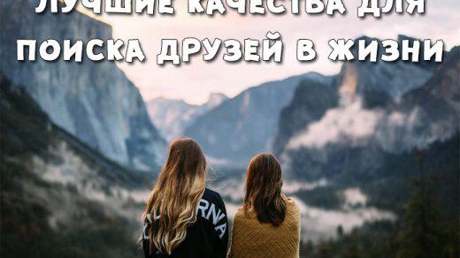 Как найти друзей в жизни, какими качествами нужно обладать 1