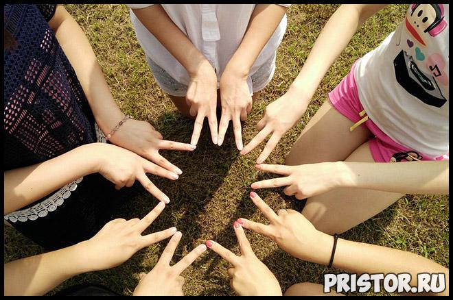 Как найти друзей в жизни, какими качествами нужно обладать 4
