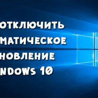 Как отключить автоматическое обновление Windows 10 - пошаговая инструкция 11