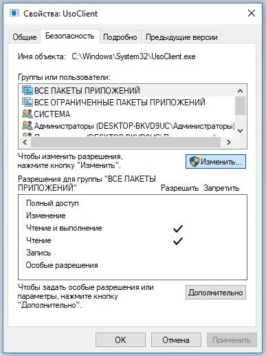 Как отключить автоматическое обновление Windows 10 - пошаговая инструкция 2