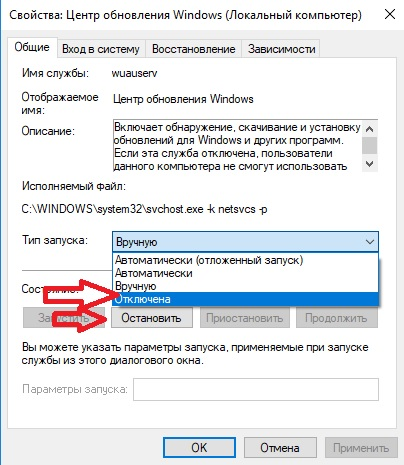 Как отключить автоматическое обновление Windows 10 - пошаговая инструкция 5