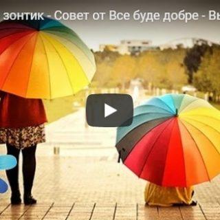 Как правильно выбрать новый зонтик - лучшие советы, видео
