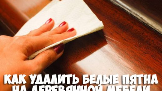 Как удалить белые пятна на деревянной мебели - 4 лучших способа 1