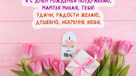 Красивые картинки С Днем Рождения матери - подборка открыток 5