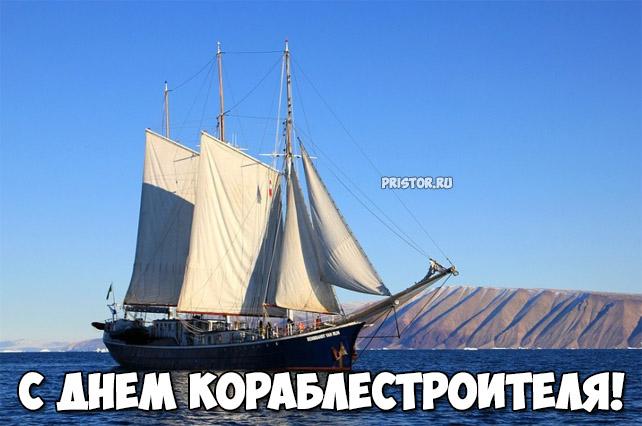 Красивые картинки и открытки С Днем Кораблестроителя - сборка 1