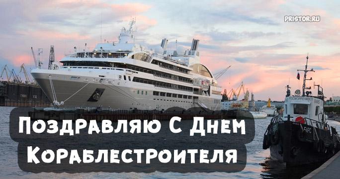 Красивые картинки и открытки С Днем Кораблестроителя - сборка 3