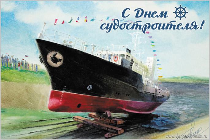 Красивые картинки и открытки С Днем Кораблестроителя - сборка 4