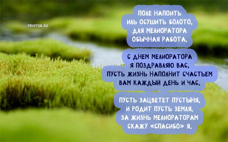 Красивые картинки и открытки поздравления С Днем Мелиоратора России 1