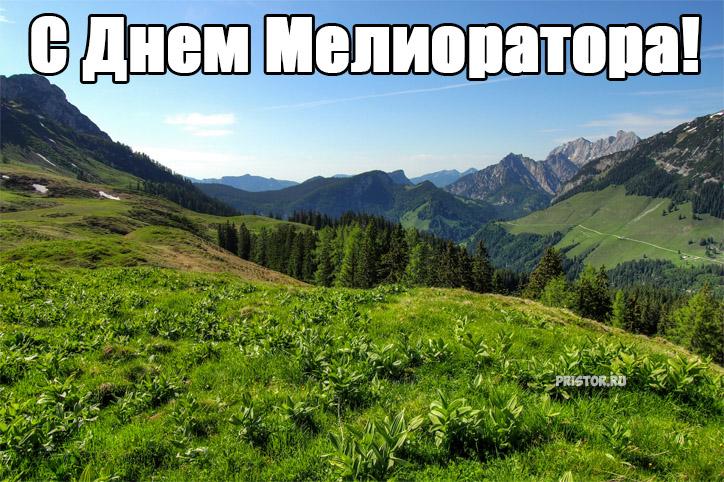 Красивые картинки и открытки поздравления С Днем Мелиоратора России 4