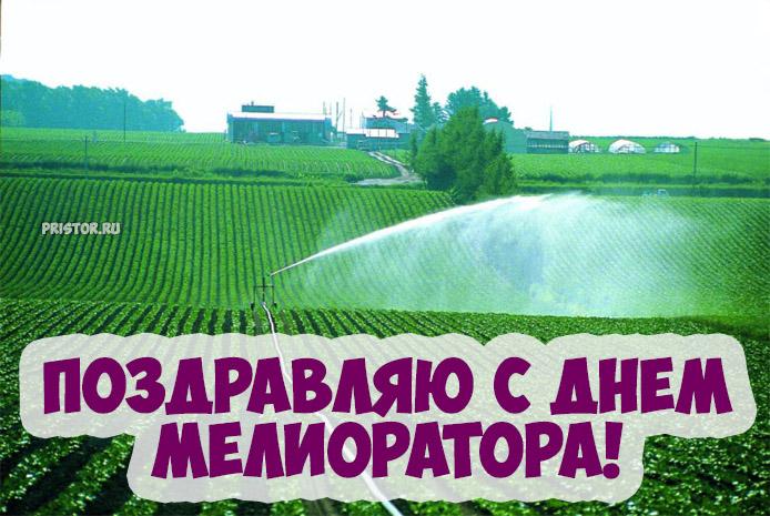 Красивые картинки и открытки поздравления С Днем Мелиоратора России 8