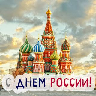 Красивые картинки и открытки с Днем России - подборка 1