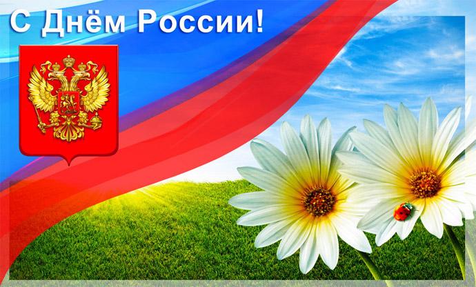 Красивые картинки и открытки с Днем России - подборка 12
