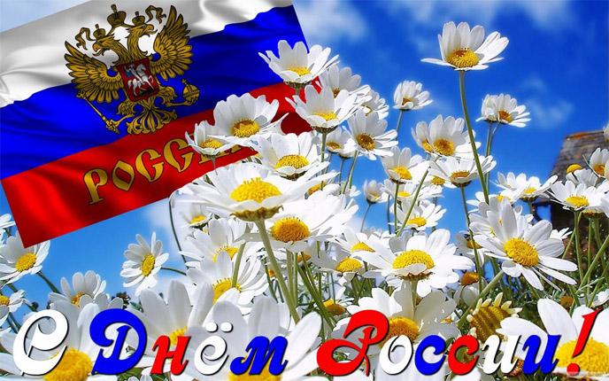 Красивые картинки и открытки с Днем России - подборка 2