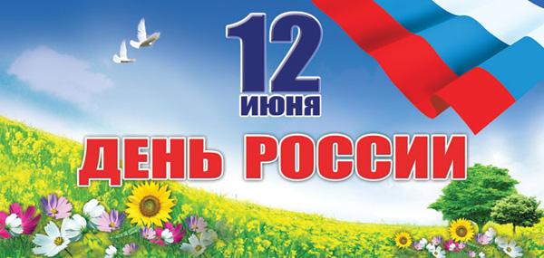 Красивые картинки и открытки с Днем России - подборка 5