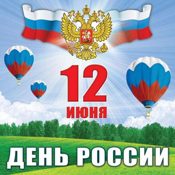 Красивые картинки и открытки с Днем России - подборка 6