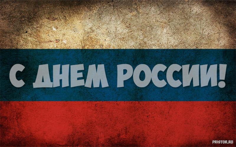 Красивые картинки и открытки с Днем России - подборка 7