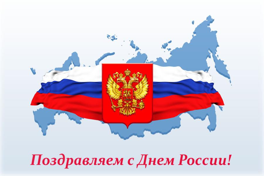 Красивые картинки и открытки с Днем России - подборка 9