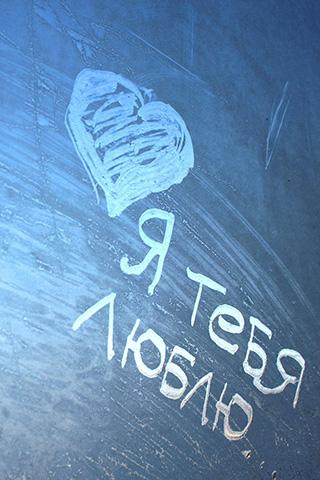 Красивые картинки про любовь на заставку телефона - подборка 14