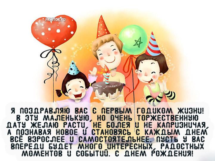 Красивые открытки С Днем Рождения на год мальчику и девочке - сборка 13
