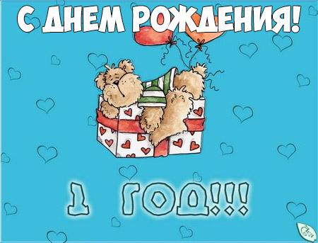 Красивые открытки С Днем Рождения на год мальчику и девочке - сборка 14