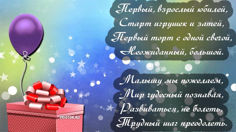 Красивые открытки С Днем Рождения на год мальчику и девочке - сборка 5