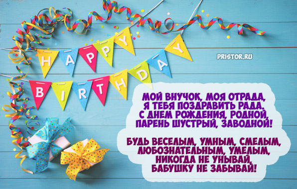 Красивые открытки с Днем Рождения внука - подборка 2
