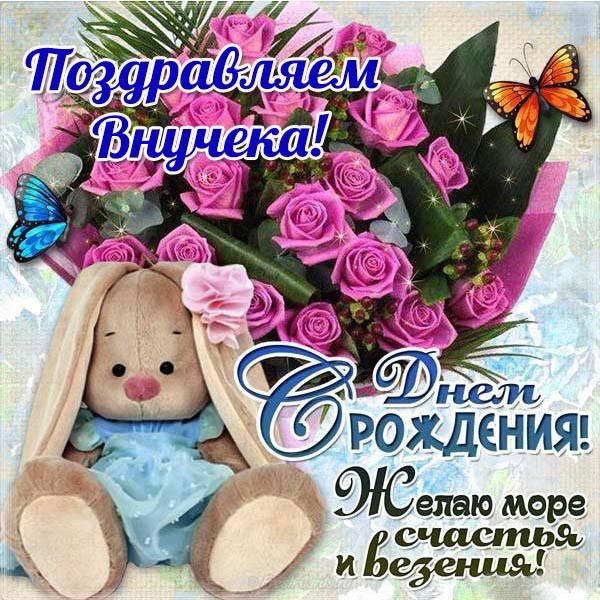 Красивые открытки с Днем Рождения внука - подборка 5