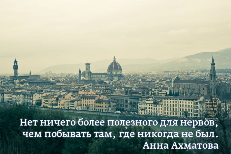 Красивые статусы и цитаты про город, места, столицу - коллекция 7
