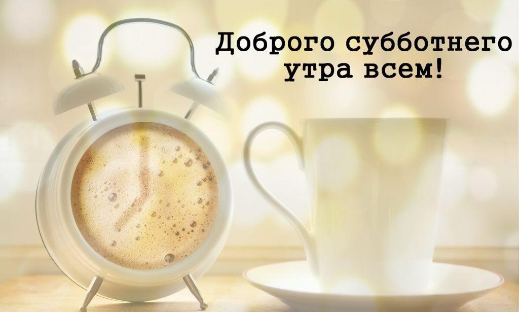Открытки с добрым утром и хорошим настроением - подборка 2