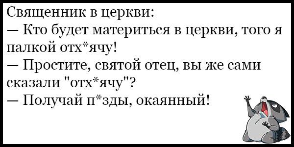 Анекдоты С Матами Онлайн Бесплатно
