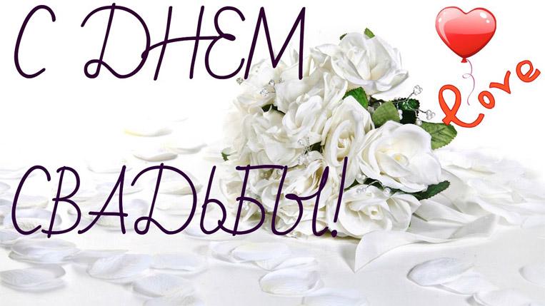Поздравления с Днем Свадьбы картинки и открытки - очень красивые 10