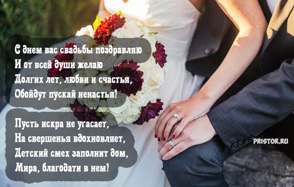 Поздравления с Днем Свадьбы картинки и открытки - очень красивые 3
