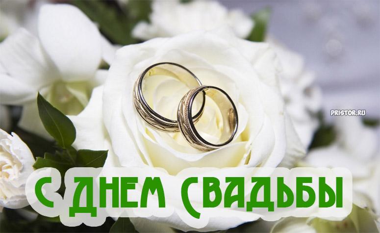 Поздравления с Днем Свадьбы картинки и открытки - очень красивые 7
