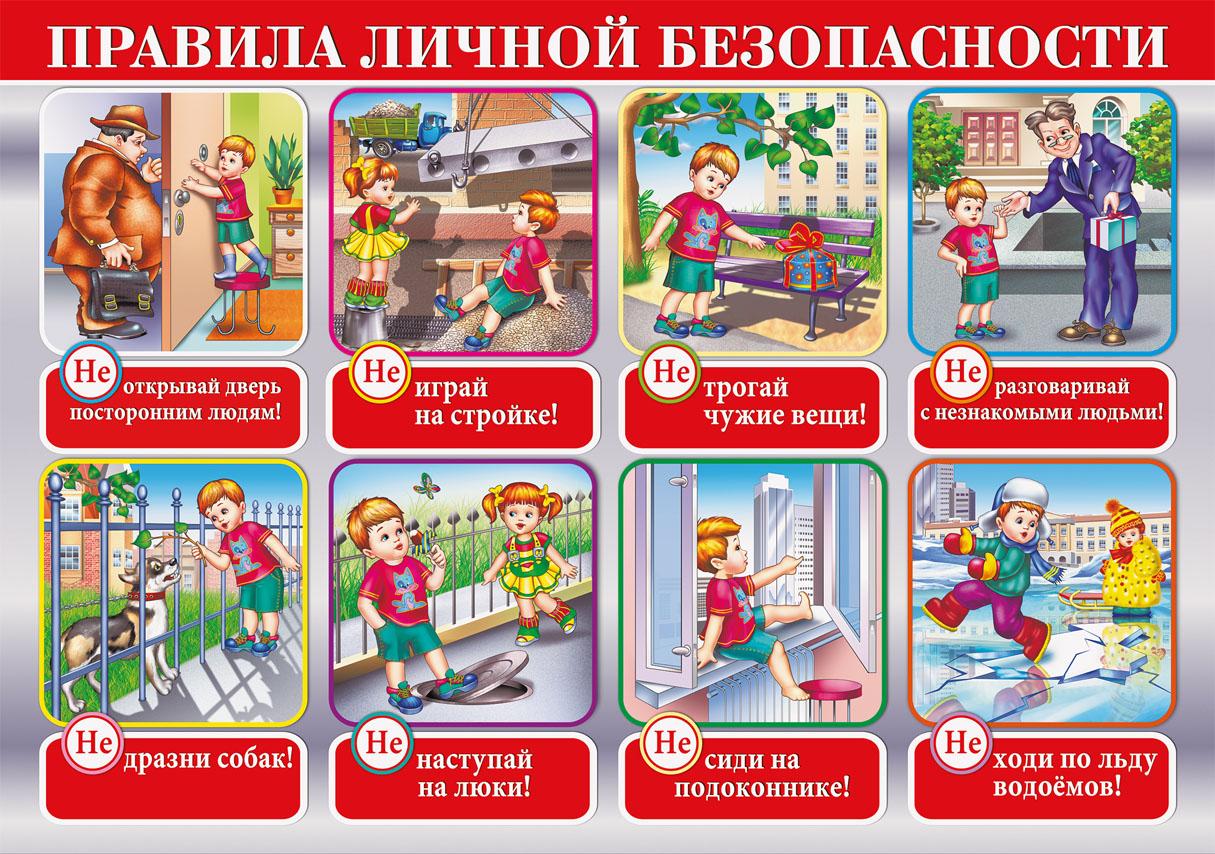 Познавательные и интересные картинки на тему Безопасность 13